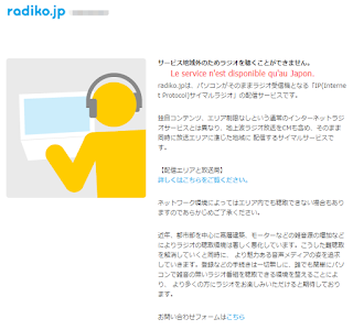debloquer-radiko-restriction-geographique-vpn-japon