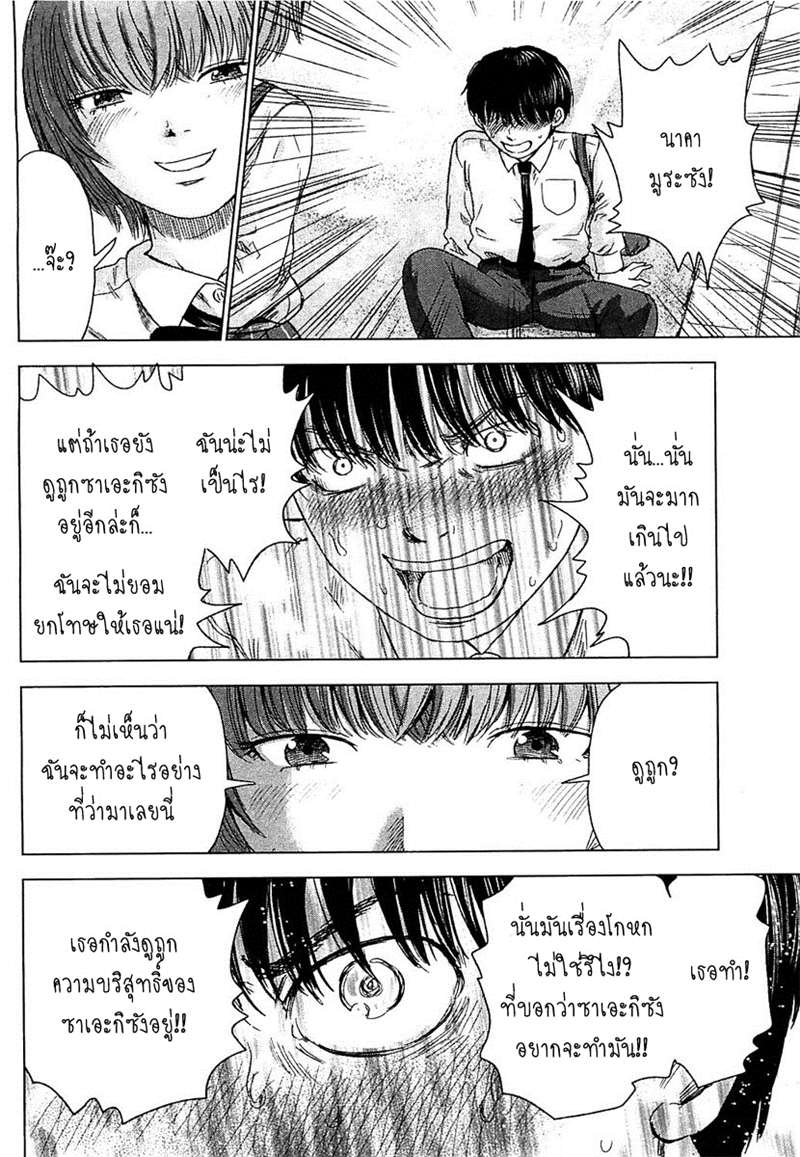 อ่านการ์ตูน Aku no Hana 10 ภาพที่ 14