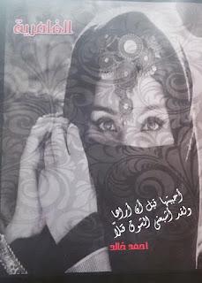 رواية الغامرية - أحمد خالد