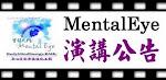 MentalEye純然中心聯合活動網