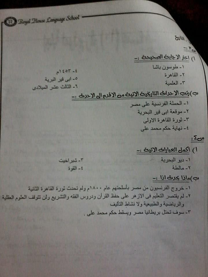 حل أسئلة كتاب المدرسة دراسات للصف السادس ترم أول طبعة2015 10931364_15508853118