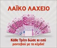 ΛΑΙΚΟ - ΕΘΝΙΚΟ ΛΑΧΕΙΟ - Κατάλογος Κερδών