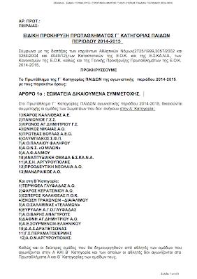 ΕΣΚΑΝΑ - ΕΙΔΙΚΗ ΠΡΟΚΗΡΥΞΗ ΠΡΩΤΑΘΛΗΜΑΤΟΣ Γ' ΚΑΤΗΓΟΡΙΑΣ ΠΑΙΔΩΝ ΠΕΡΙΟΔΟΥ 2014-2015