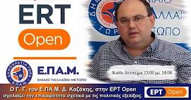 ERT OPEN