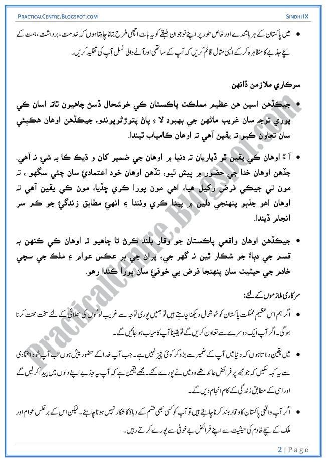 quaid-e-azam-ja-irshad-sabaq-ka-tarjuma-sindhi-notes-ix