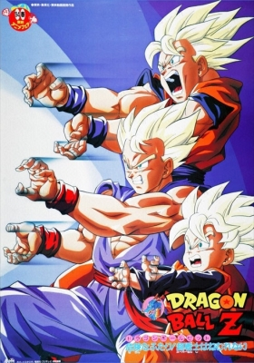Dragon Ball Z Movie 10: Broly - Second Coming