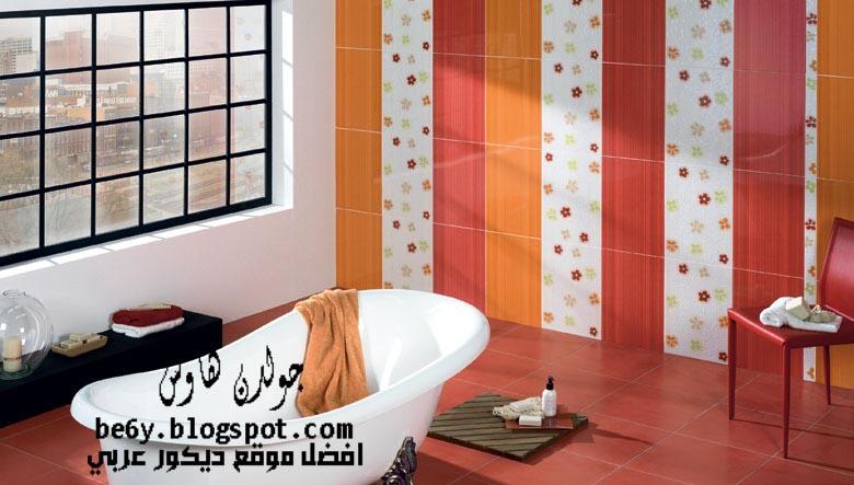 اجمل تصميمات سيراميك برتقالي للحمامات الحديثة سيراميك حوائط