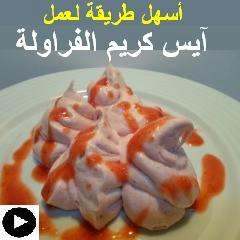 فيديو آيس كريم الفراولة بأسهل طريقة