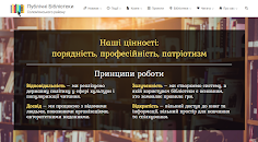 Публічні бібліотеки Солом'янського району