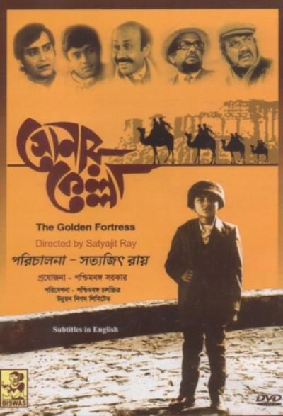 বাংলা চলচ্চিত্রে ফেলুদা Sonar_kella