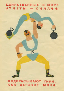 illustration by Vladimir Lebedev of a vintage circus poster strong men