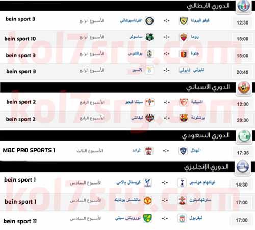 مباريات اليوم الاحد 20-9-2015 ، موعد وتوقيت مباريات اليوم 20/9/2015 ، جدول مباريات اليوم 20 سبتمبر 2015