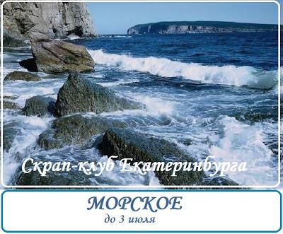 """+++Задание """"Морское"""" до 03/07"""