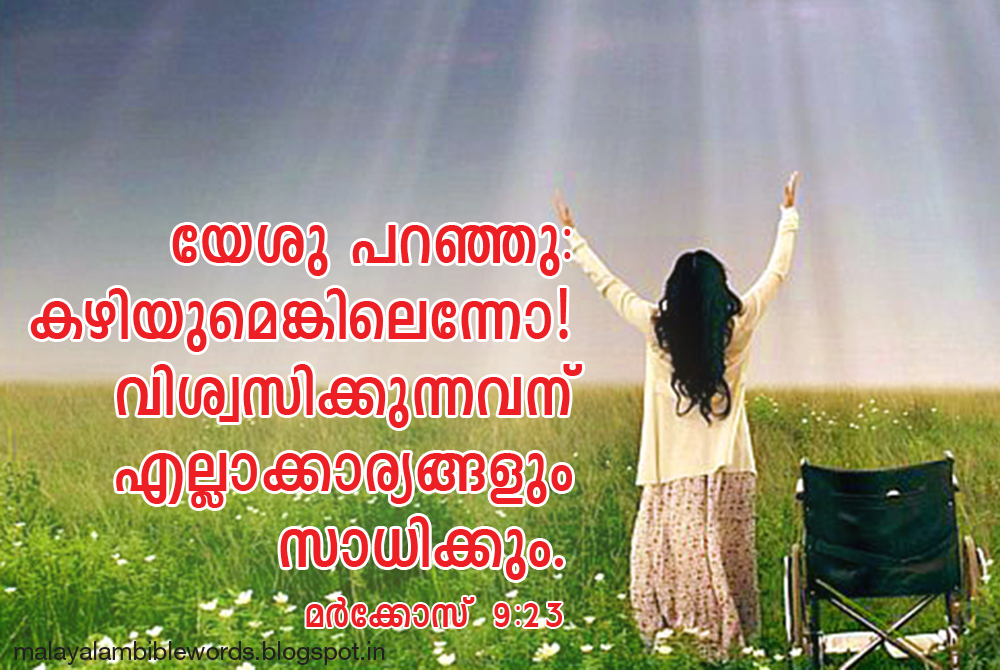 Malayalam bible words malayalam bible words bible words - Malayalam bible words images ...