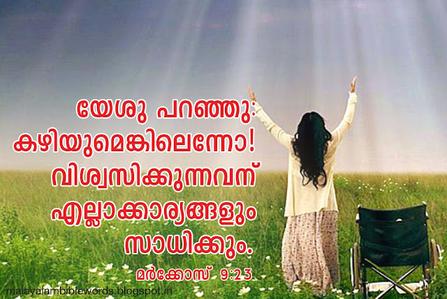 Malayalam Bible Words  Bible Words  Mark 9 23