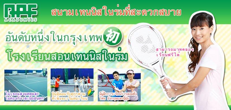 APF Academies Thai