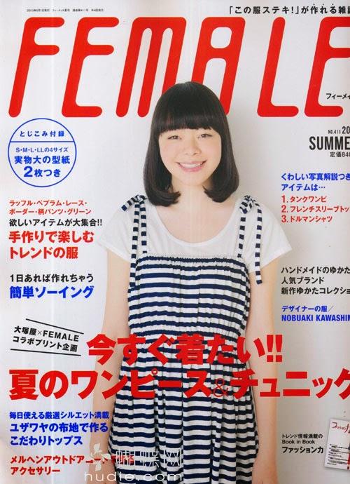 FEMALE (フィーメィル) Summer 2013