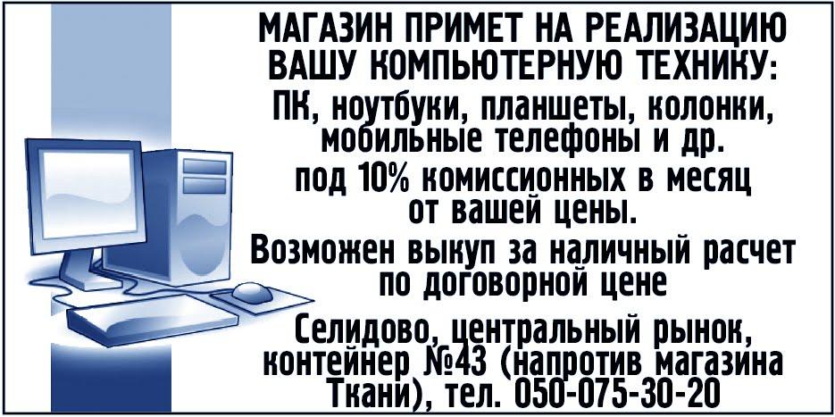 Примем на реализацию вашу компьютерную технику