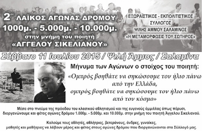 2ος λαϊκός αγώνας δρόμου στην μνήμη του Άγγελου Σικελιανού