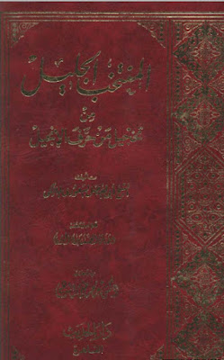 حمل كتاب المنتخب الجليل من تخجيل من حرف الانجيل - ابي الفضل المالكي