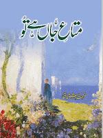 MataEJaanHaiTuByFarhatIshtiaqurdunovelistblogspotcom - Mata e Jaan Hai Tu by Farhat Ishtiaq