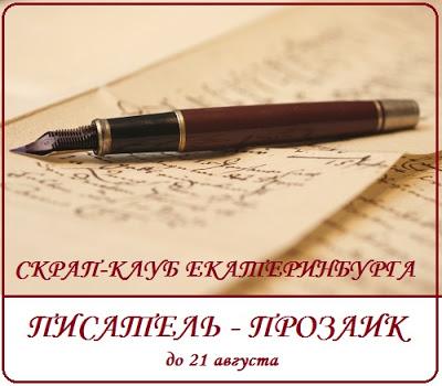 Писатель-прозаик до 21/08