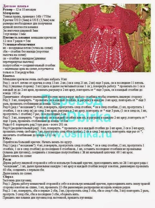 Вязание для детей 1 год с описанием