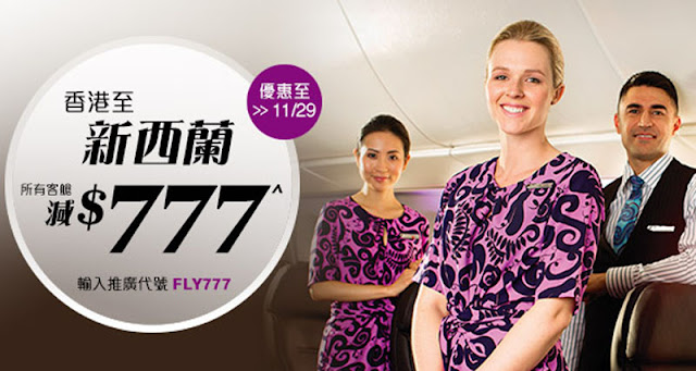 【$777優惠碼 】新西蘭航空 香港 直飛 奧克蘭 $6,640起,6月前出發,限時96小時。