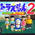 Free Download Doraemon The Games N64 PC Full Version (12MB)
