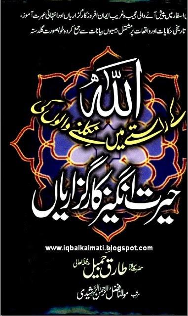 Allah Kay Rastay Mein Nikalne Wale