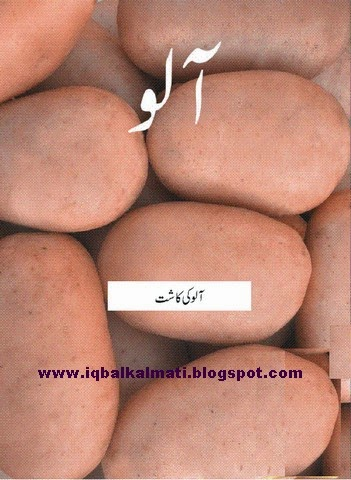 Aalo ki Kasht (Potato Farming) Urdu book