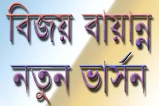 Free Download Bijoy Bayanno ( Bijoy 52 ) Cracked and Activated