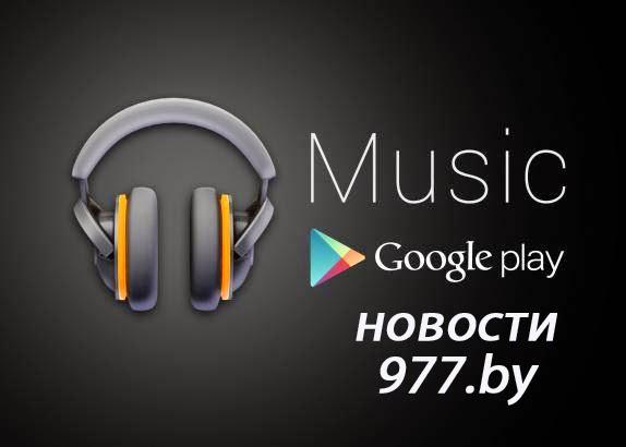В Белоруссии теперь доступен google Play новости 977.by