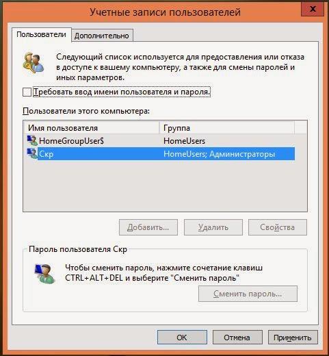 Отключаем запрос пароля при входе в Windows 8