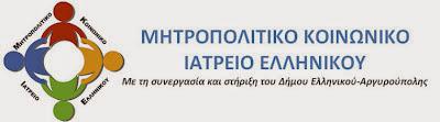 Μητροπολιτικο  Κοινωνικο  Ιατρειο Ελληνικου.