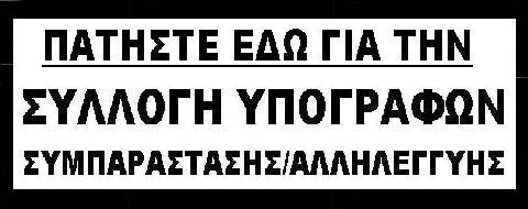 ΣΥΛΛΟΓΗ ΥΠΟΓΡΑΦΩΝ ΣΥΜΠΑΡΑΣΤΑΣΗΣ/ΑΛΛΗΛΕΓΓΥΗΣ
