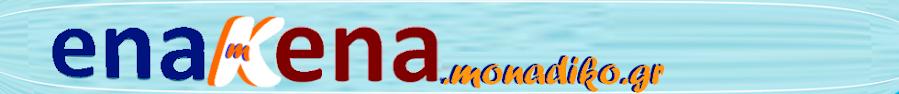 ενα και ενα στο monadiko.gr