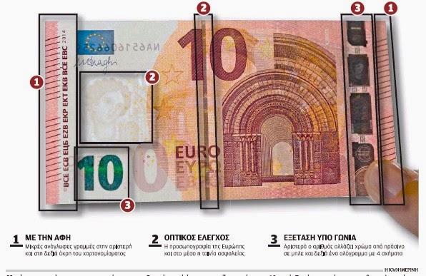 Πρεμιέρα την προσεχή Τρίτη για το νέο χαρτονόμισμα των 10ευρω