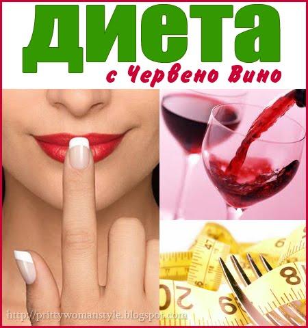 Диети с червено вино
