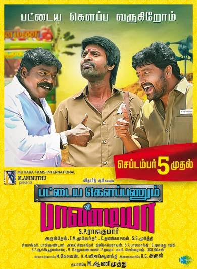 Watch Pattaya Kelappanum Pandiya (2014) DVDScr Tamil Full Movie Watch Online Free Download