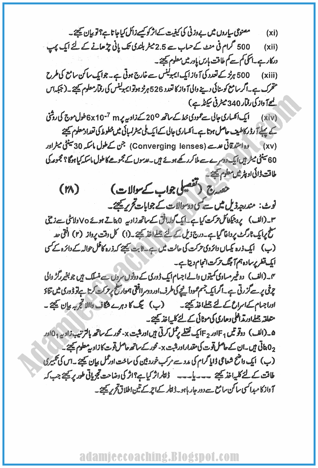 Physics-urdu-2011-past-year-paper-class-XI