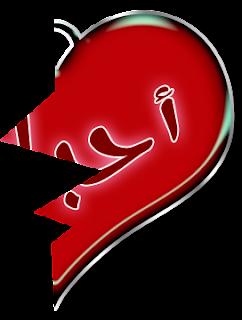 قلب\احبك\مكسور\مقسوم\Heart \ love \ broken \ UL