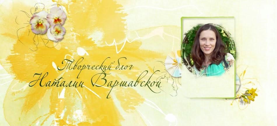 творческий блог Наталии Варшавской