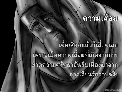 ความเสื่อม...