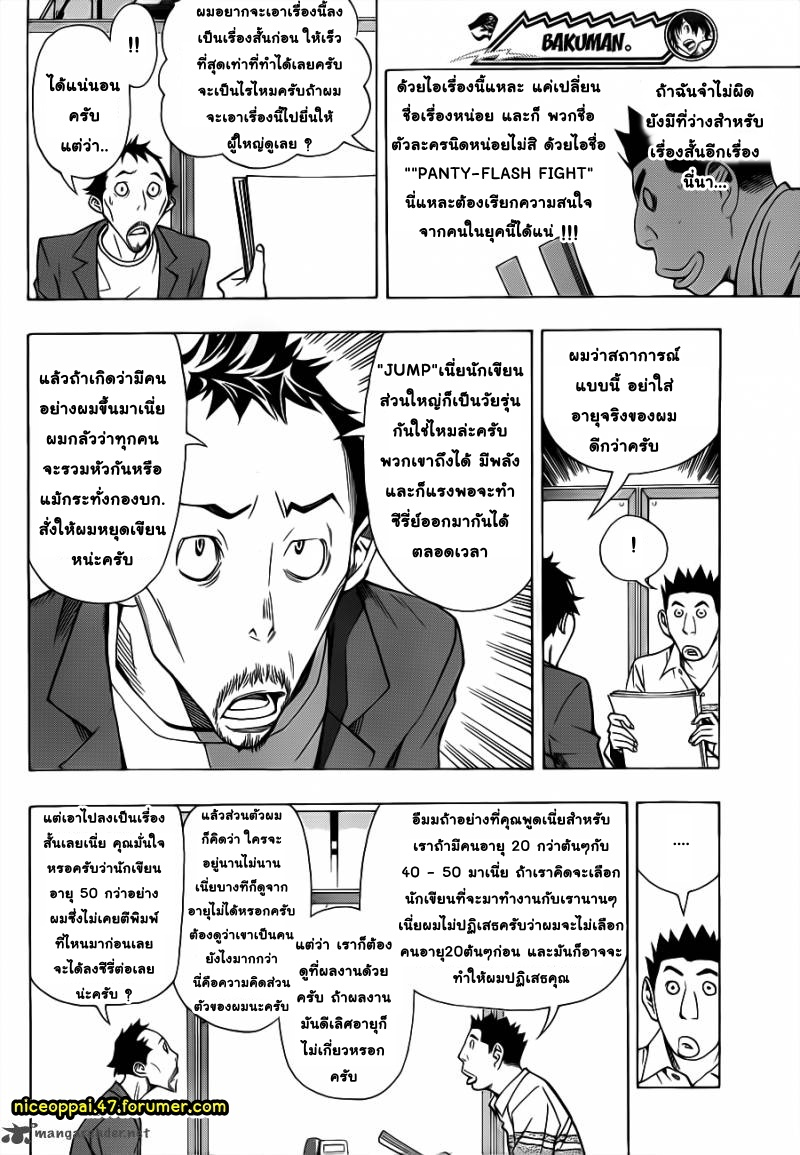 อ่านการ์ตูน Bakuman 141 ภาพที่ 13