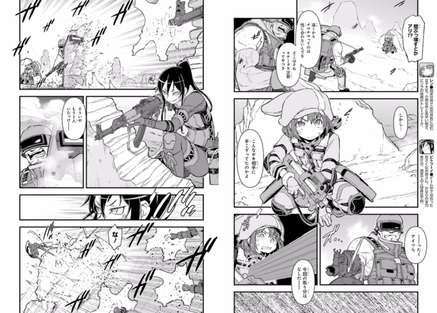 'SAO Alternative – Gun Gale Online' Dapatkan Adaptasi Manga