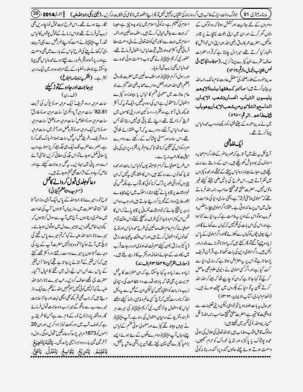 page 39 ubqari january 2014