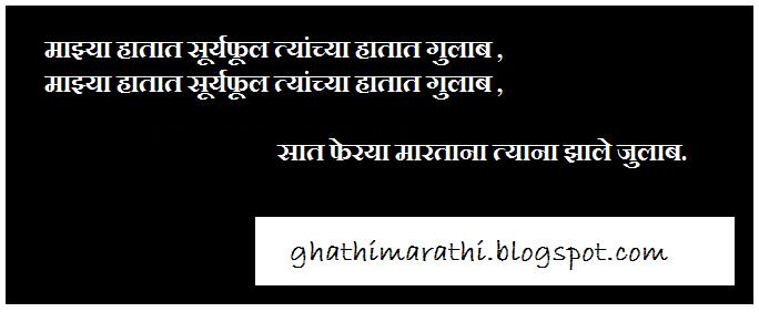 chavat non veg marathi ukhane2