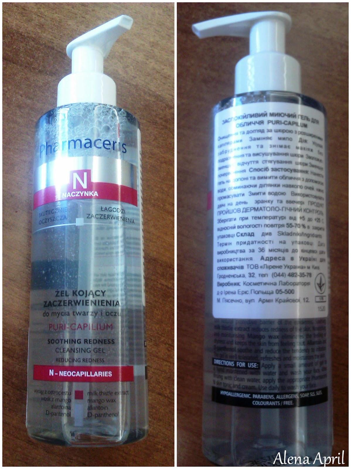 Pharmaceris N puri-capilium soothing cleansing gel, гель для умывания, для чувствительной кожи