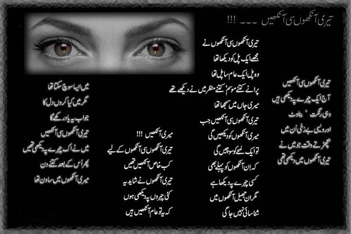 Tare Aankhon Se Aankhen - Nazam - urdu romentic poetry, urdu love poetry, urdu poetry - design poetry, poetry Pictures, poetry Images, poetry photos, Picture Poetry, Urdu Picture Poetry